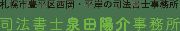 札幌市豊平区西岡・平岸の司法書士事務所 司法書士泉田陽介事務所