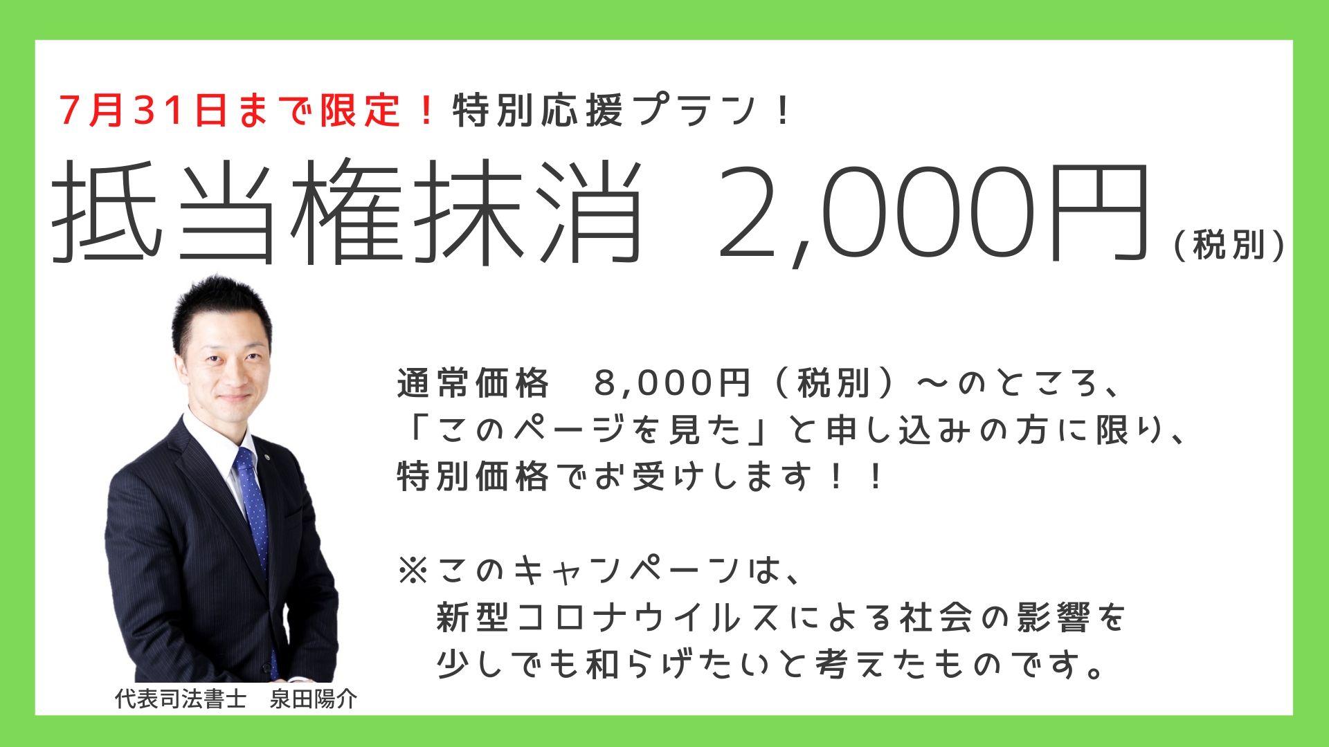 抵当権抹消登記を2,000円(税別)で依頼可能 格安 札幌の司法書士 住宅ローン完済 相続専門