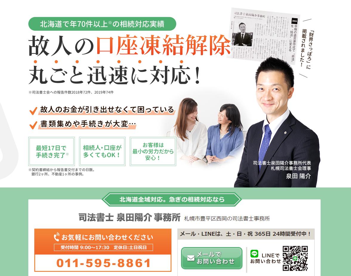 故人の口座凍結解除のことなら丸ごと迅速に対応!司法書士泉田陽介事務所