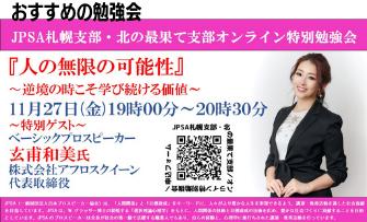 2020.11.27特別勉強会のお知らせ