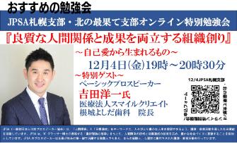 2020.12.4JPSA勉強会